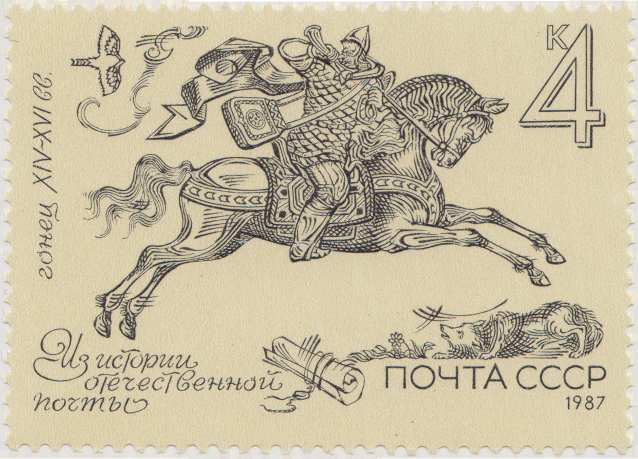 открытки история почты россии машины