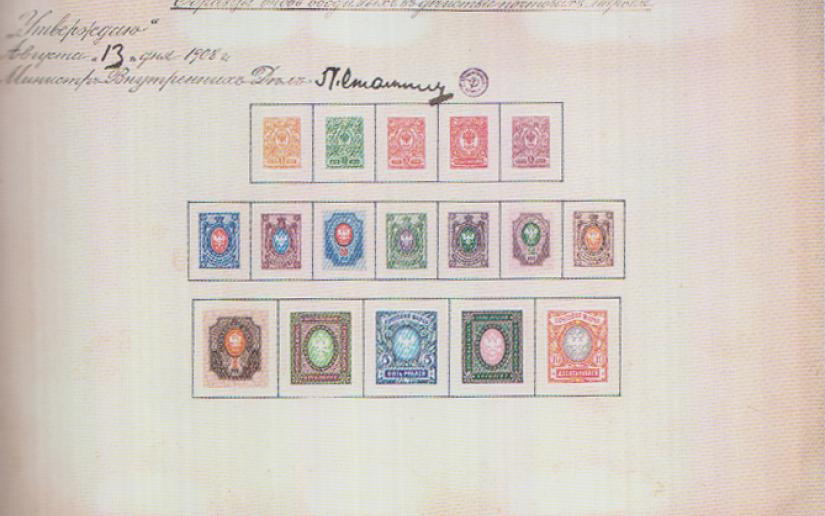 7bc03fcb1d98 История формирования и предназначение Государственной коллекции знаков  почтовой оплаты   Stamps.ru